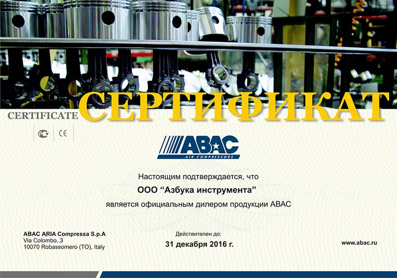 Сертификат ABAC
