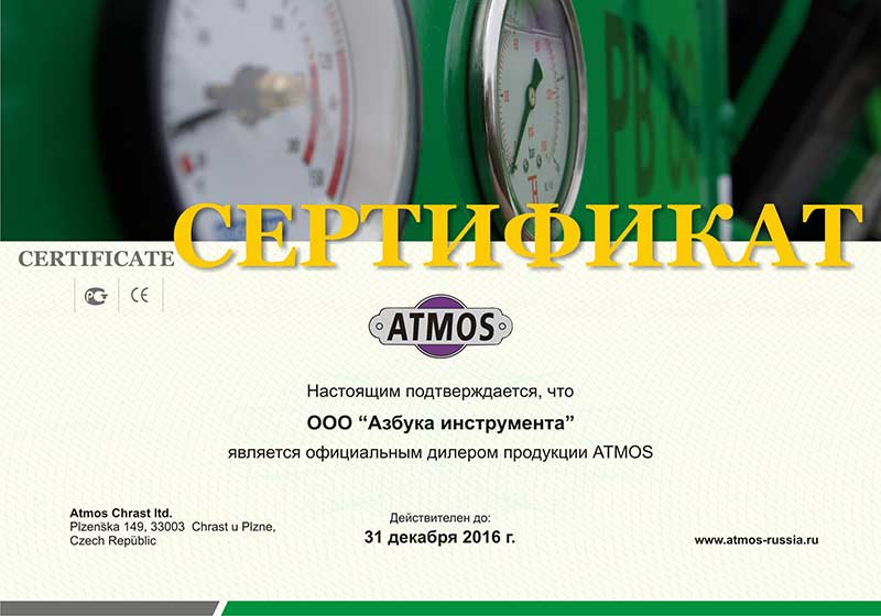 Сертификат ATMOS