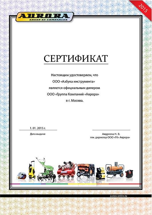Сертификат AURORA