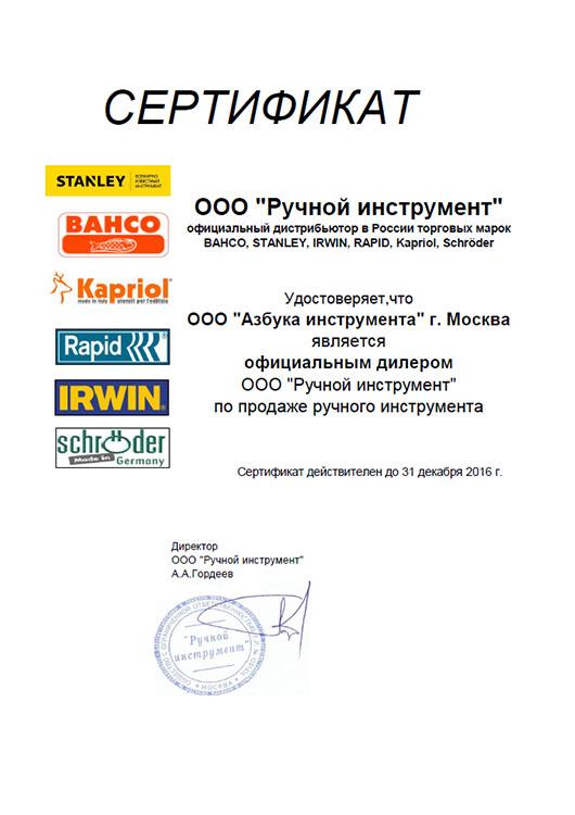 Сертификат BAHCO