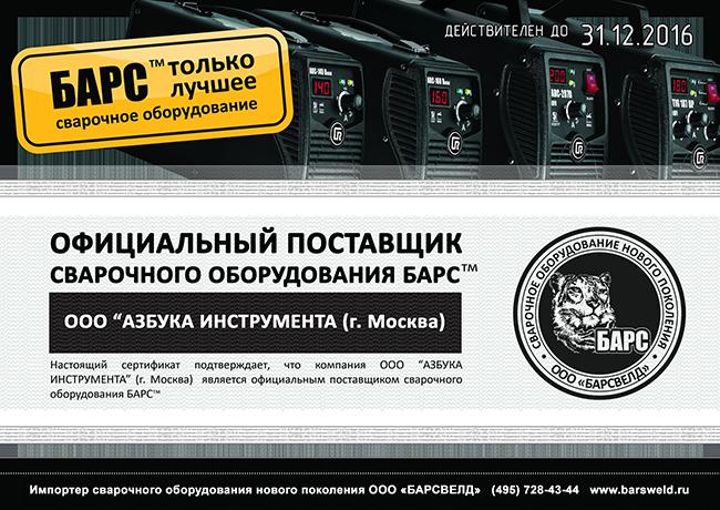 Сертификат БАРС
