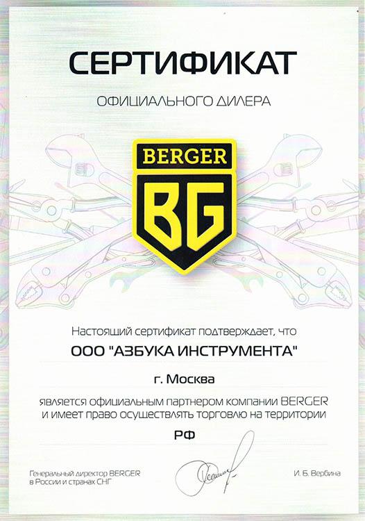 Сертификат BERGER