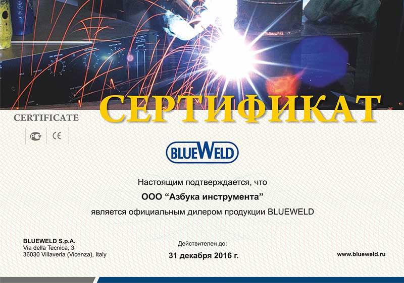 Сертификат BLUE WELD