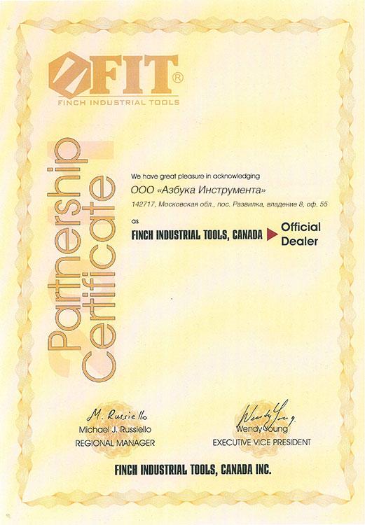 Сертификат CUTOP