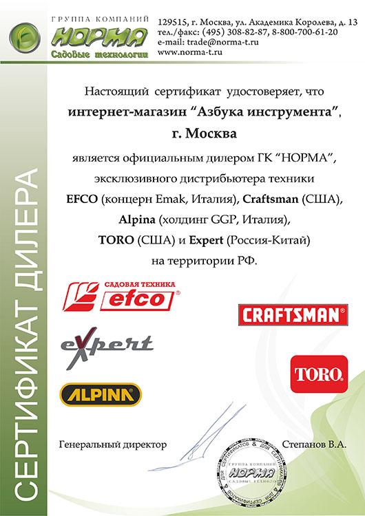 Сертификат ALPINA