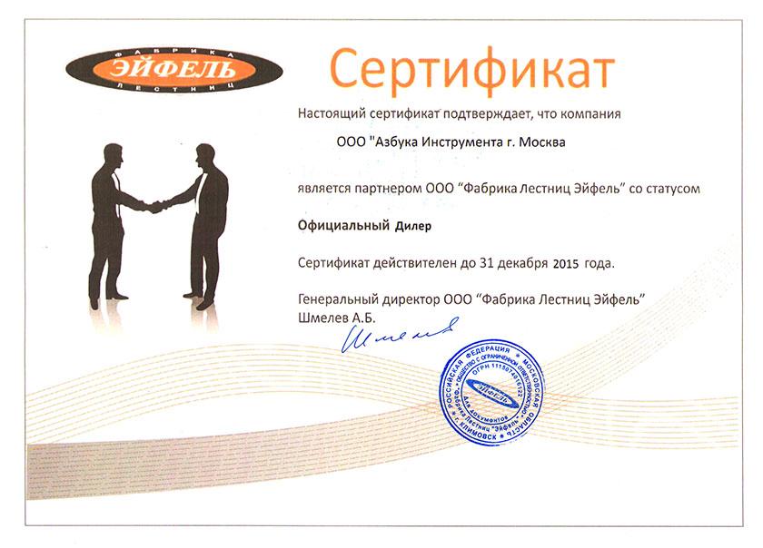 Сертификат ЭЙФЕЛЬ