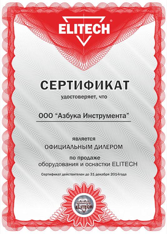Сертификат ELITECH