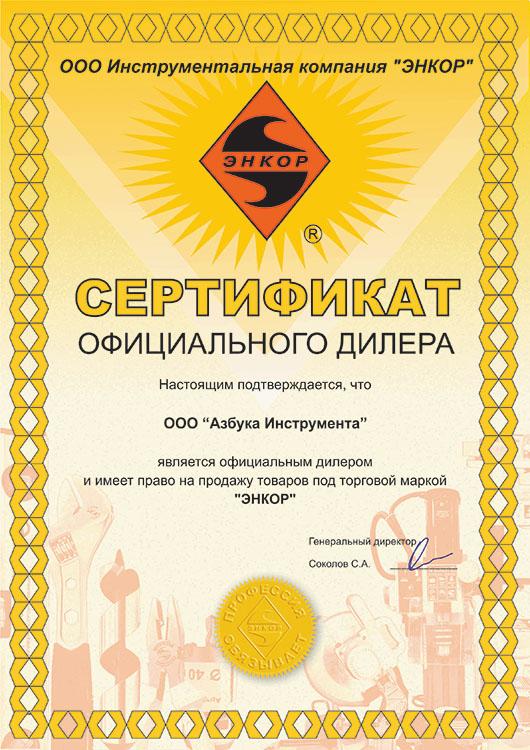 Сертификат ЭНКОР