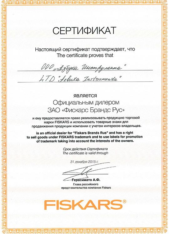 Сертификат FISKARS