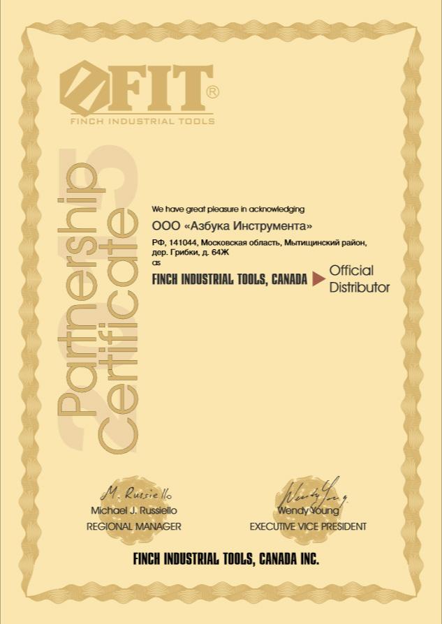 Сертификат FIT