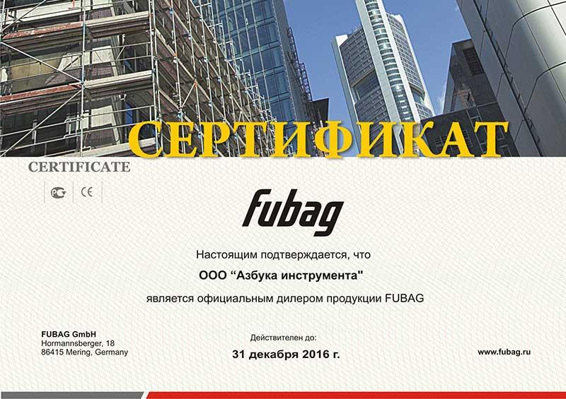 Сертификат FUBAG