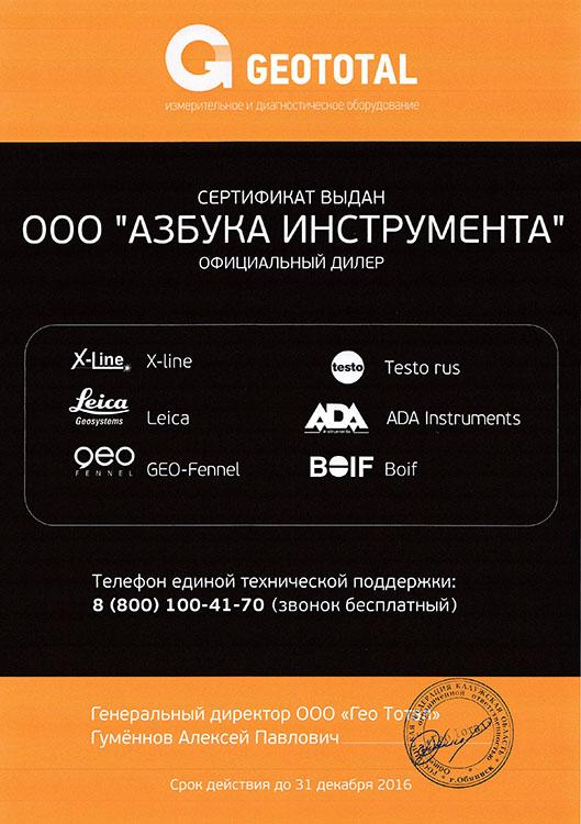 Сертификат GEO-FENNEL