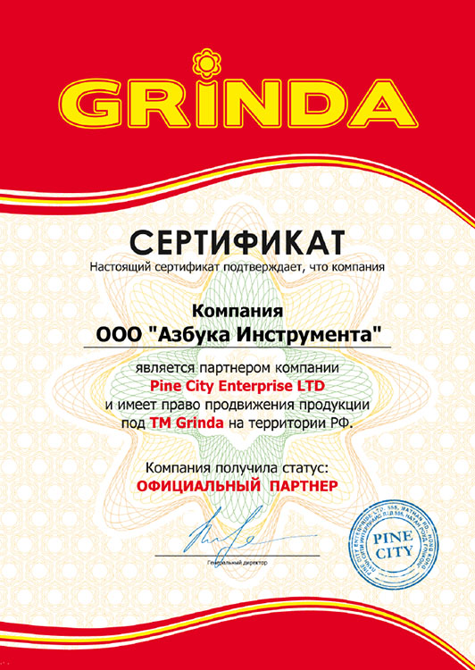 Сертификат GRINDA