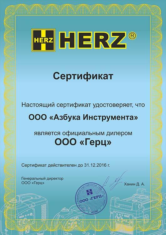 Сертификат HERZ
