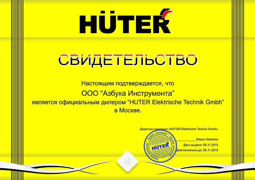 Сертификат HUTER