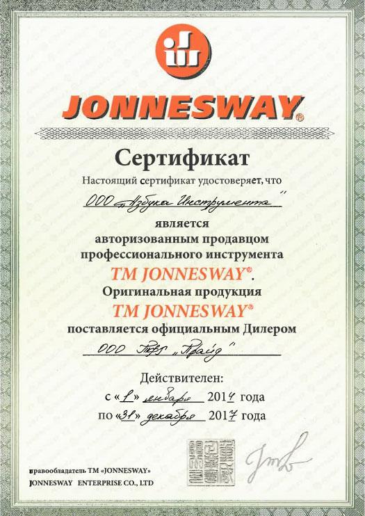 Сертификат JONNESWAY