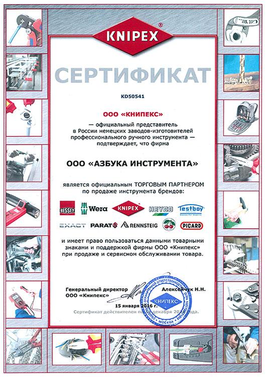 Сертификат WERA