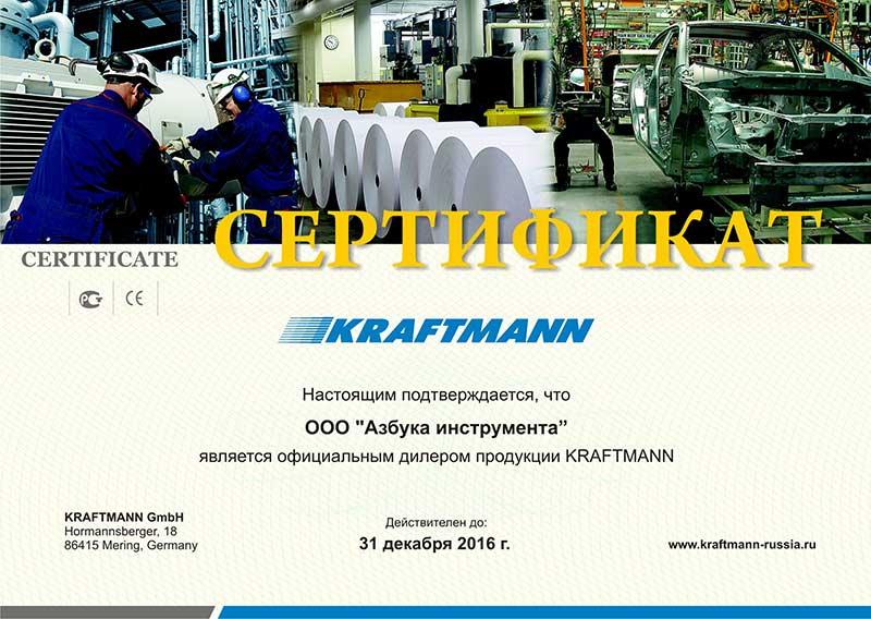 Сертификат KRAFTMANN