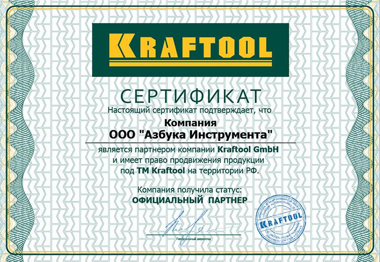 Сертификат KRAFTOOL
