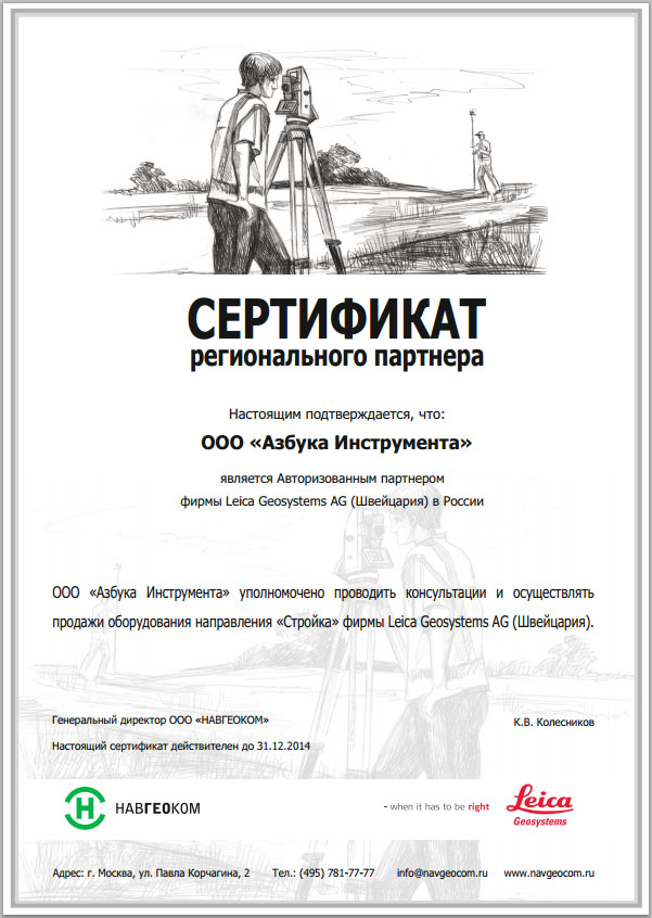 Сертификат LEICA
