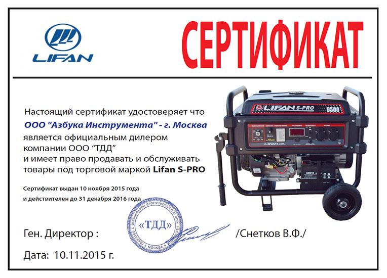 Сертификат LIFAN S-PRO