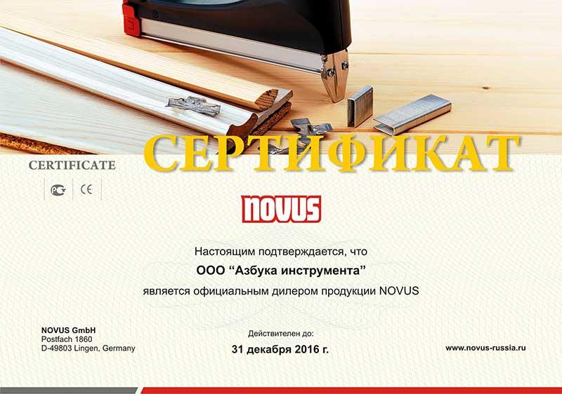 Сертификат NOVUS