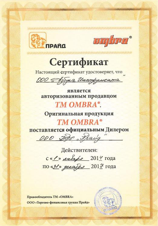 Сертификат OMBRA