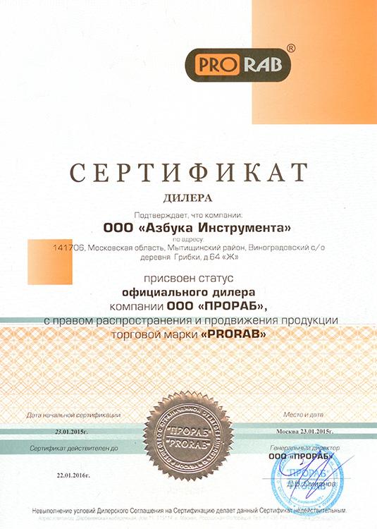 Электроинструменты Prorab