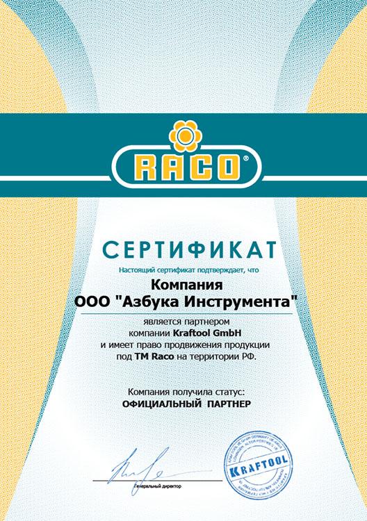 Сертификат RACO