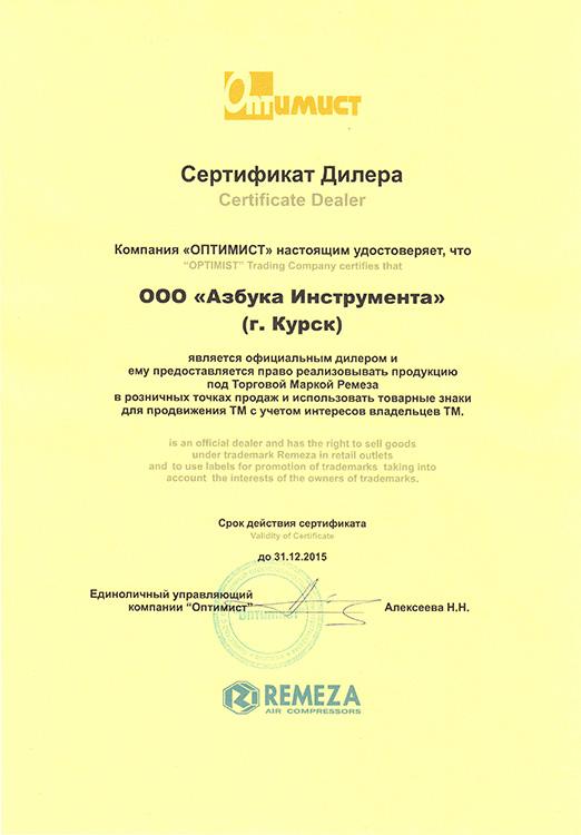 Сертификат REMEZA