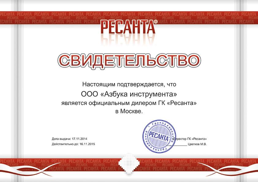 Сертификат РЕСАНТА