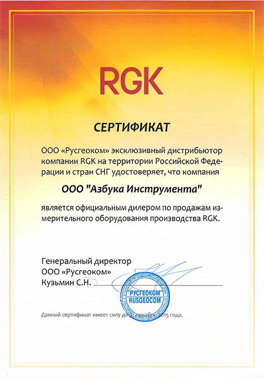 Сертификат RGK