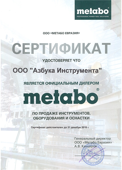 Сертификат METABO