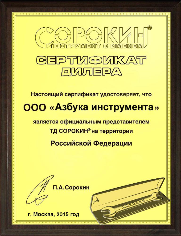 Сертификат СОРОКИН