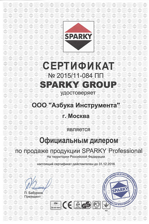 Сертификат SPARKY