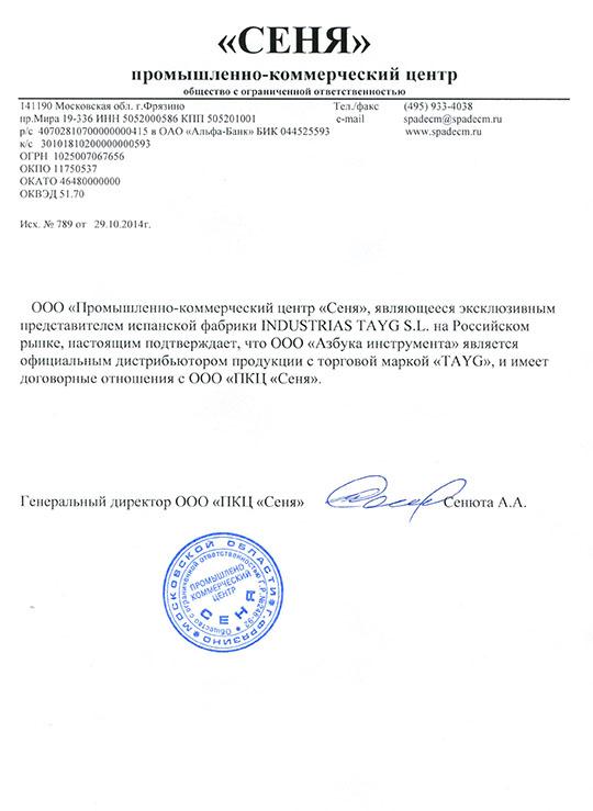 Сертификат TAYG