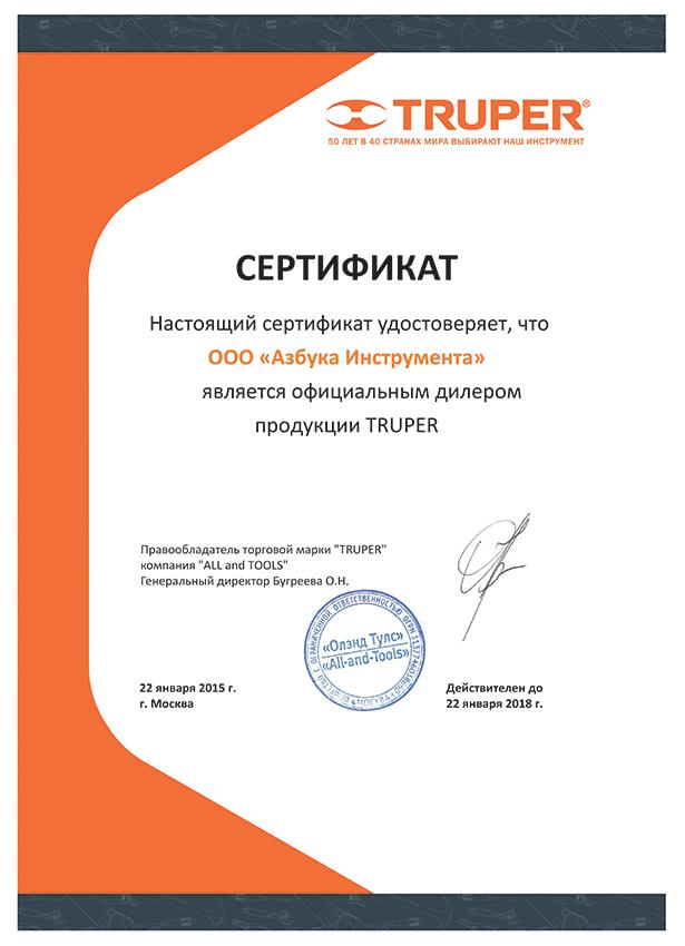 Сертификат TRUPER