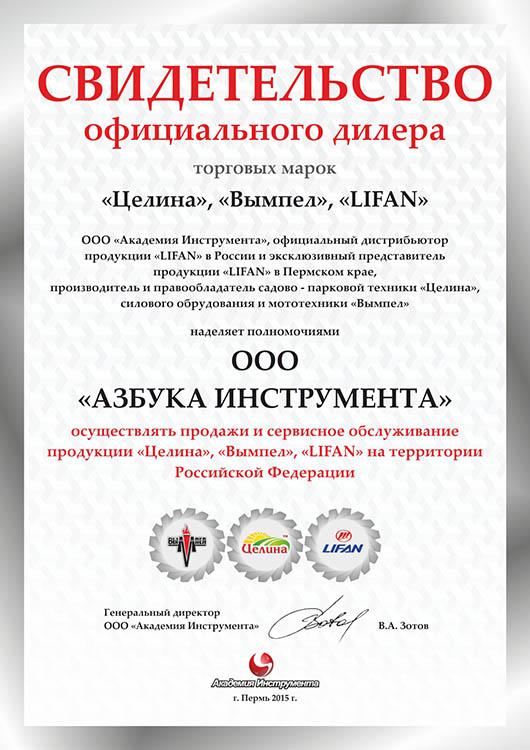 Сертификат LIFAN