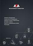 Каталог измерительного инструмента ADA 2014