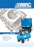 Каталог оборудования ABAC 2015