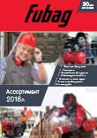 Ассортимент 2016 FUBAG
