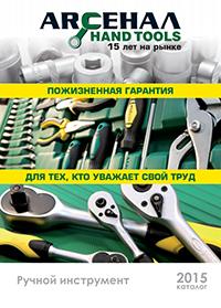 Каталог ручного инструмента АРСЕНАЛ 2015