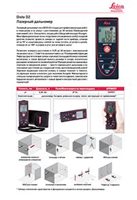 Объединенный каталог оборудования ADA, Leica, Geo-Fennel, X-Line