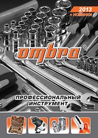 Каталог OMBRA 2013 + Новинки!