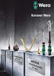 Каталог WERA 2014