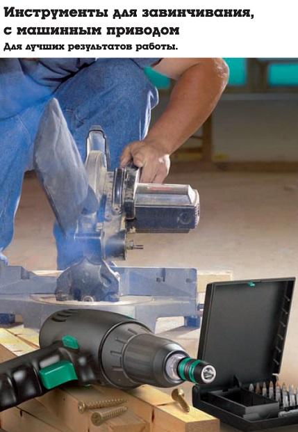 Инструменты для завинчивания  с машиннным приводом
