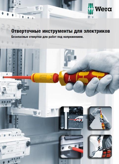 Отверточные инструменты  для электриков