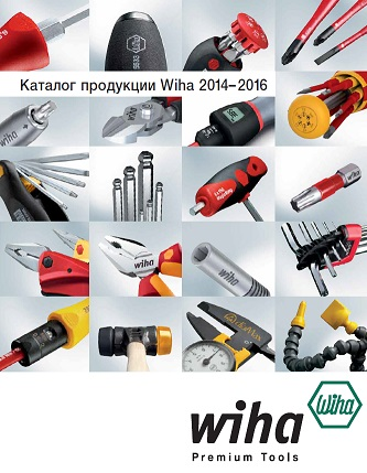 Каталог инструментов WIHA 2014-2016