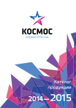 Каталог продукции КОСМОС 2014-2015