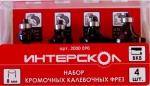 Набор фрез (4 шт.), ИНТЕРСКОЛ, 2000 090